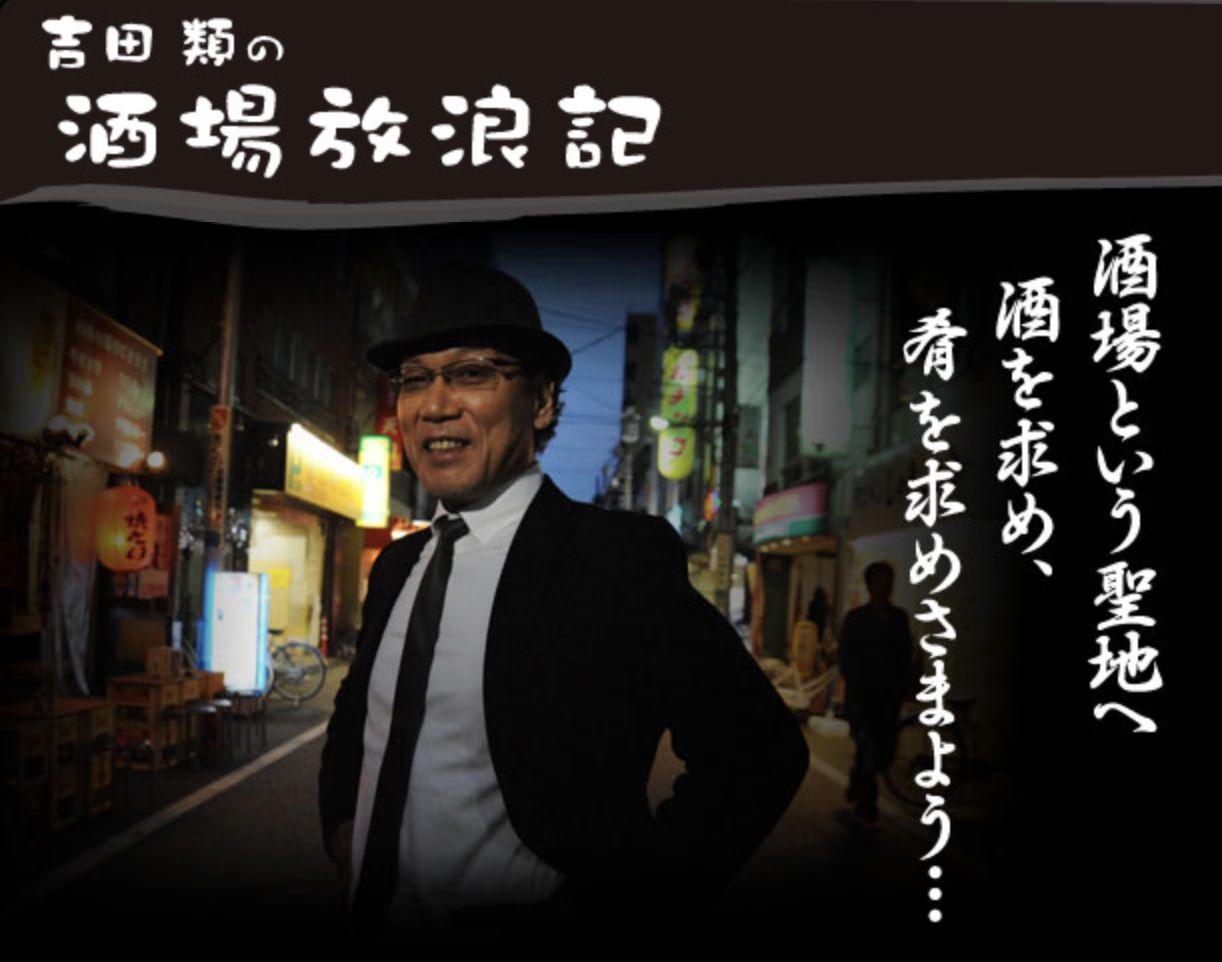 吉田類の酒場放浪記 年末特番で『海老や』が紹介されます。